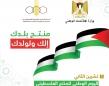 يوم المنتج الوطني الفلسطيني 01/11/2020