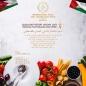 دعوة للمشاركة في معرض الغذاء وتكنولوجيا الغذاء الدولي 2020