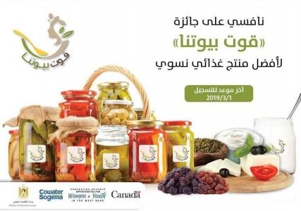 جائزة قوت بيوتنا لأفضل منتج غذائي نسوي في محافظات الوطن