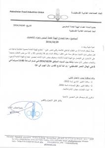 اجتماع الهيئة العامة وانتخابات مجلس الادارة الجديد