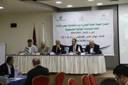 اتحاد الصناعات الغذائية يعقد اجتماع هيئته العامة السنوي وينتخب مجلس ادارته الجديد