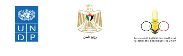مشروع اعادة تشغيل العطالين عن العمل في قطاع الصناعات الغذائية الفلسطينية