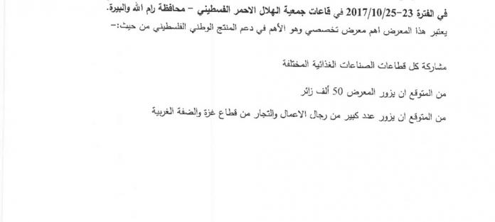 معرض المنتجات الغذائية الفلسطينية-غ ...