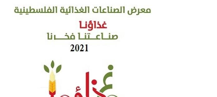 معرض الصناعات الغذائية الفلسطينية غ ...