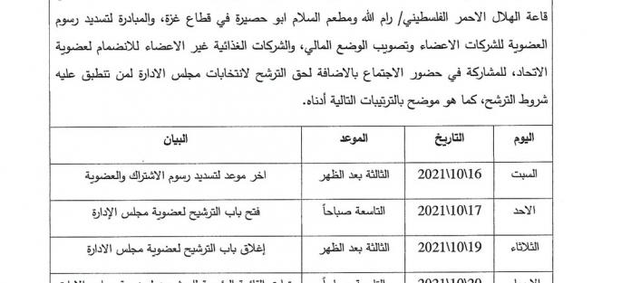 دعوة لاجتماع الهيئة العامة غير العا ...